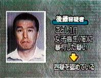 テレビニュースでも再逮捕を大きく報道。